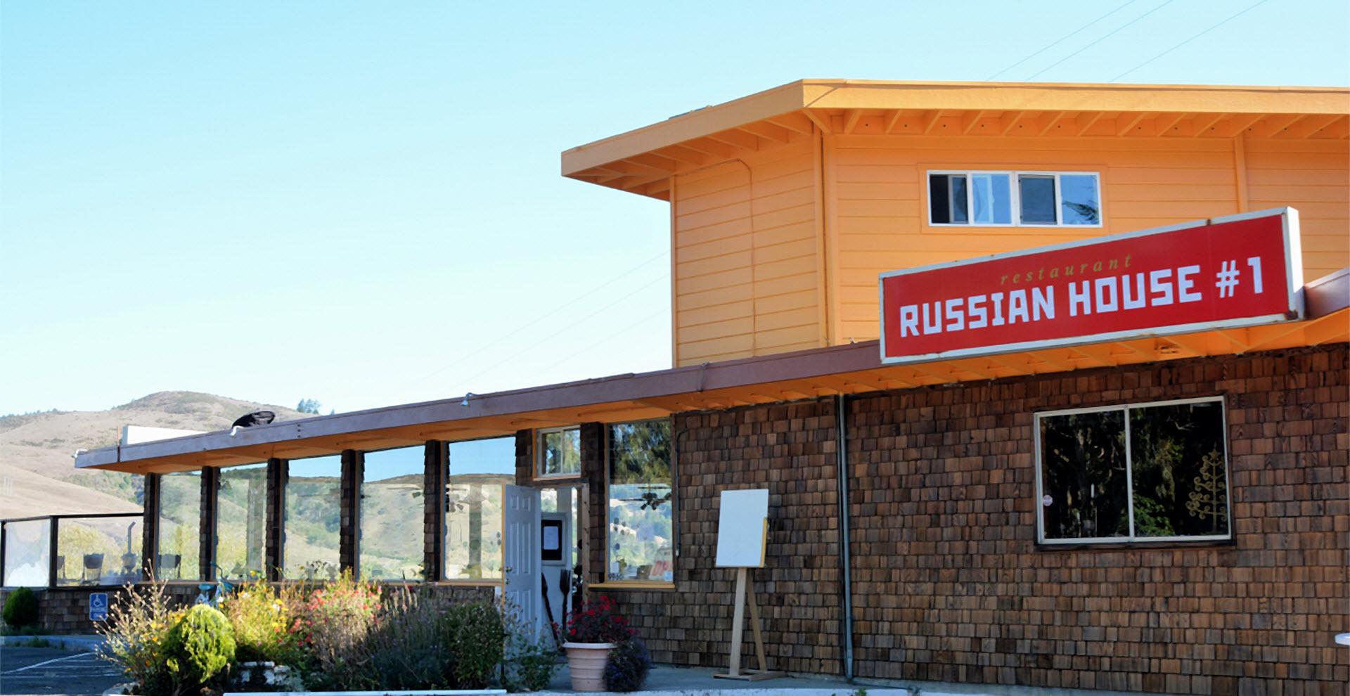 Русские дома каньчают